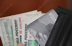 Область - вторая в России по снижению лимита на кредитных картах