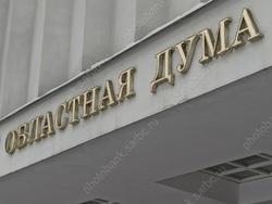От 42 млн до 250 тысяч: депутаты облдумы отчитались о доходах