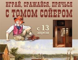 В Саратове пройдет выставка-приключение 'Играй с Томом Сойером!'