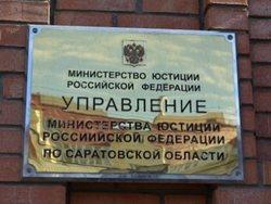 За год в Саратовской области поставлено на учет 19 религиозных групп