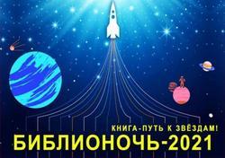 'Космическая библионочь': показ моды, выставки, спектакли и пижамная вечеринка
