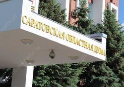 Коммунисты устроили 'шантаж' комитета облдумы