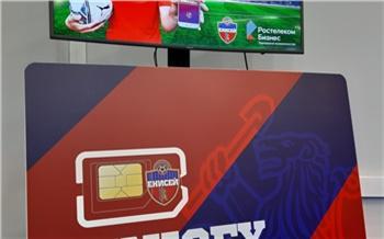 Болельщики ФК «Енисей» получат мобильную связь по специальным тарифам от «Ростелекома»