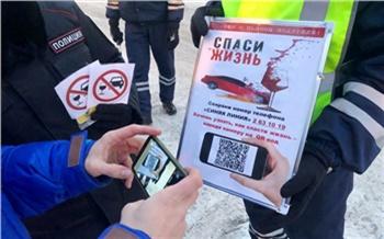 В Красноярске госавтоинспекторы начали раздавать QR-код с телефоном для жалоб на пьяных водителей