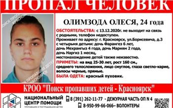 «Самой маленькой всего месяц»: на правобережье Красноярска пропала молодая мама с четырьмя детьми