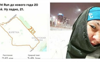 «Поворот не туда»: красноярке не удалось написать «2021» на онлайн-карте Взлётки