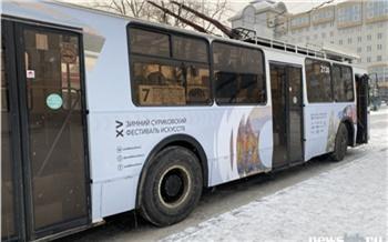 По Красноярску начал ходить «суриковский» троллейбус
