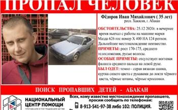 В Абакане больше двух недель не могут найти пропавшего мужчину. Его машину обнаружили в соседнем городе