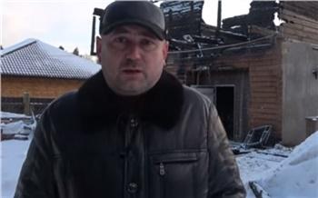Под Красноярском сгорел дом депутата Заксобрания края