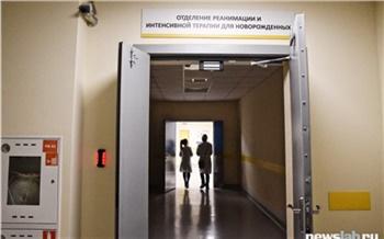 Опубликован график закрытия на ремонт роддомов Красноярска