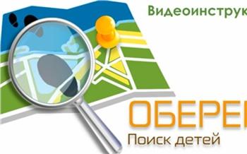 В Красноярском крае заработало мобильное приложение по поиску пропавших детей