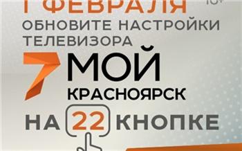 Красноярский «7 канал» будет вещать на 22 кнопке