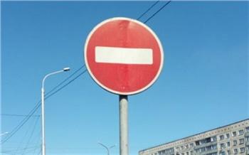 В Красноярске ограничили движение на улице Елены Стасовой