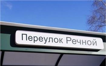 Остановку «Мебельный магазин» в центре Красноярска официально переименовали