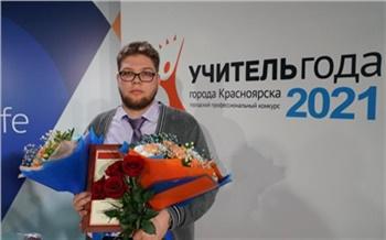 В Красноярске назвали имя лучшего учителя года. Им стал молодой мужчина