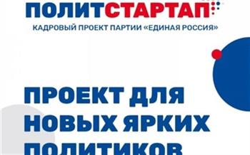 «Ищем новые лица»: «Единая Россия» начала регистрировать кандидатов на участие в кадровом проекте «ПолитСтартап»