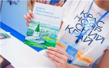 Красноярские предприниматели презентуют свои услуги на туристической выставке «Енисей»
