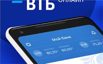 ВТБ в Сибири выпустил 50 тысяч цифровых карт