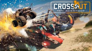 В Crossout предложили построить впечатляющий 'Парк развлечений', а затем уничтожить его