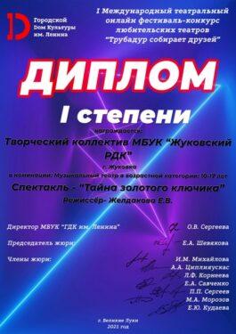 Детский спектакль коллектива Жуковского РДК получил диплом I степени на международном фестивале
