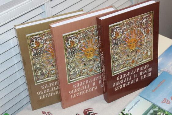 Михаил Аксенов презентовал свой пятитомник «Календарные обряды и песни Брянского края»