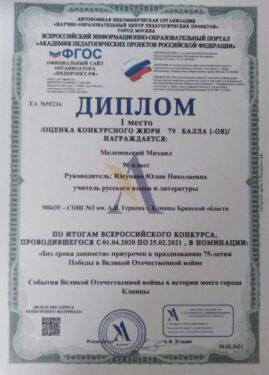 Школьник из брянских Клинцов победил во Всероссийском конкурсе сочинений