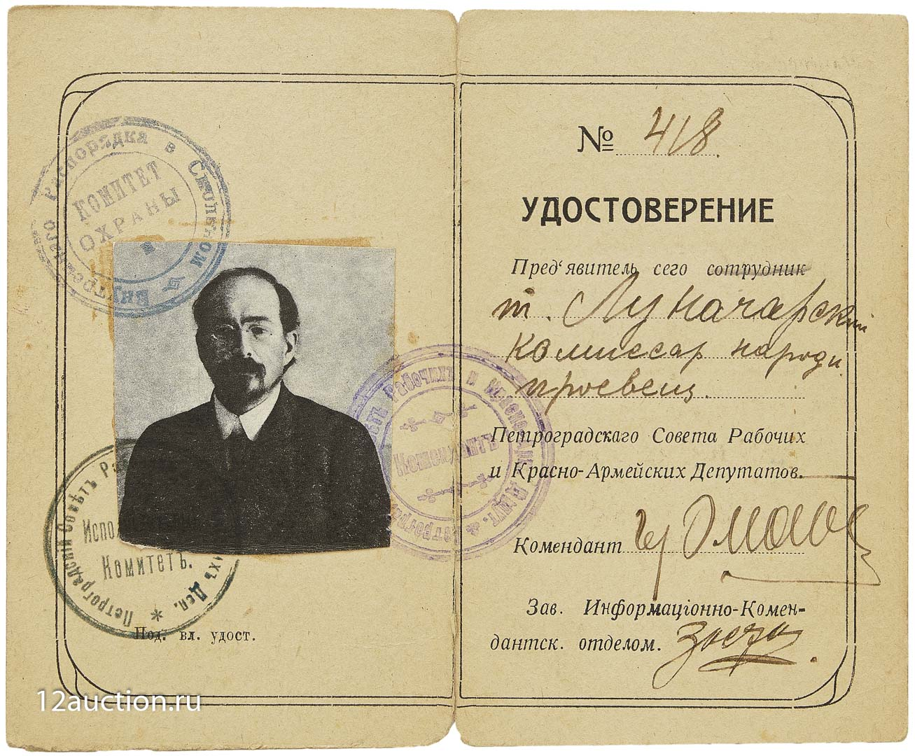 Архив с документами Анатолия Луначарского продан на аукционе