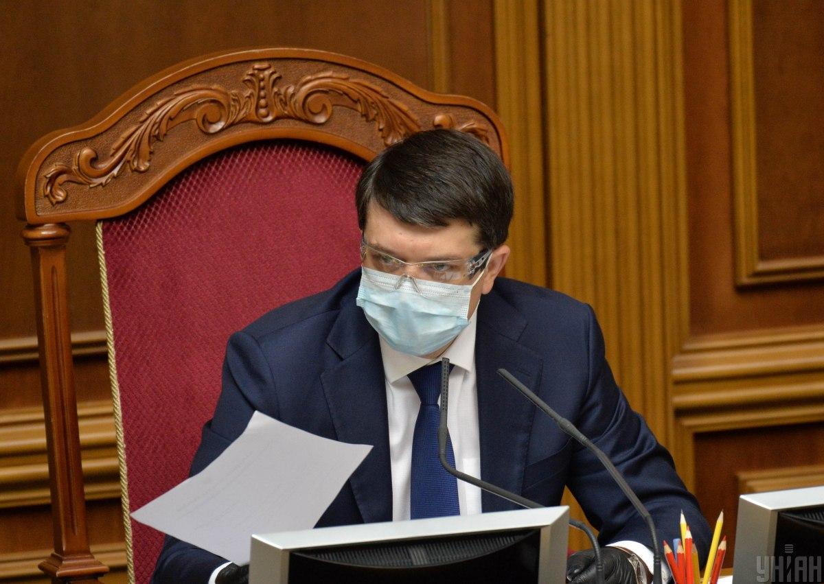 Разумков рассказал, куда необходимо направлять дополнительные государственные средства