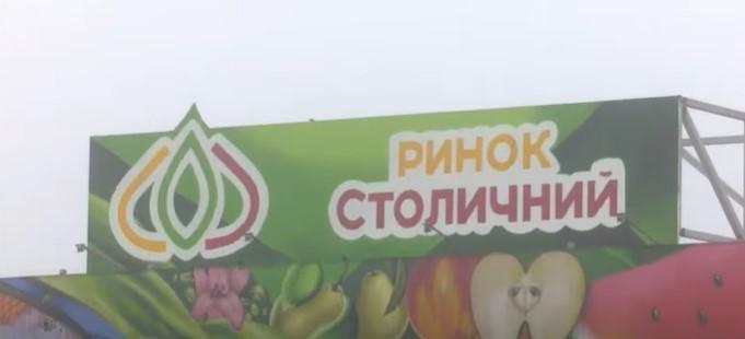 Люди Януковича пробуют 'кинуть' международных инвесторов рынка 'Столичный' - расследование