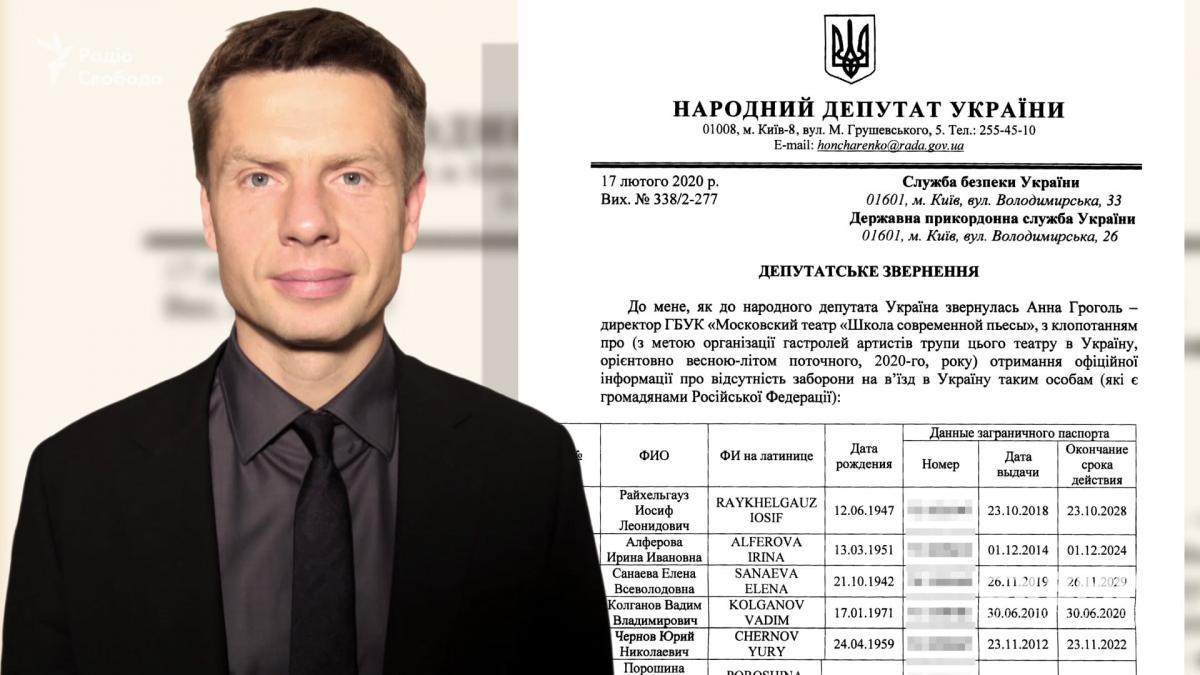 Нардеп от ЕС помогал российским артистам-'крымнашистам' с въездом в Украину – 'Схемы'