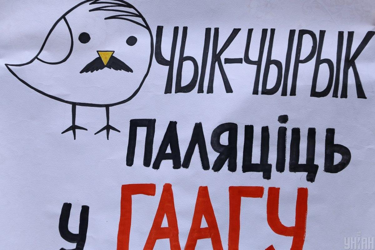 В Киеве состоялась акция к Международному дню солидарности с Беларусью