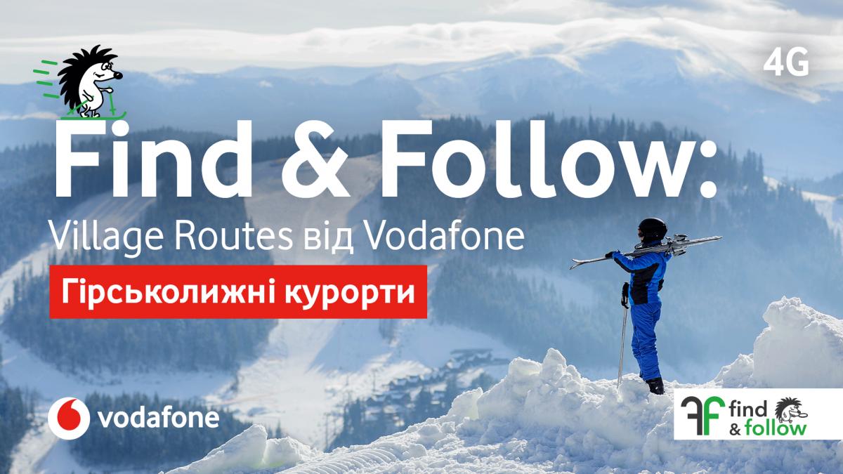 9 горнолыжных курортов и 4 новые области в сети туристических онлайн маршрутов Village Routes от Vodafone