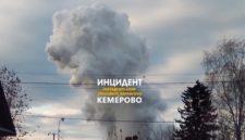 В МЧС опровергли информацию о пожаре на кемеровском «Химпроме»