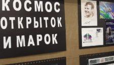 В Прокопьевске открылась выставка «космических» открыток и марок