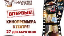 Кино на сцене… театра
