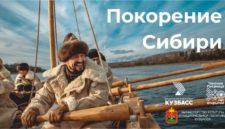 Покорить Сибирь заново