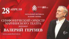 Симфонический оркестр Мариинского театра п/у Валерия Гергиева выступит в Кемерове