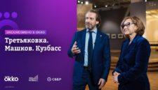 Okko представляет онлайн-экскурсию «Третьяковка. Машков. Кузбасс»