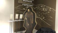 «Трёхвековая история Кузбасса»