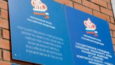 Выплаты из ПФР получат почти 52 тысячи кузбассовцев