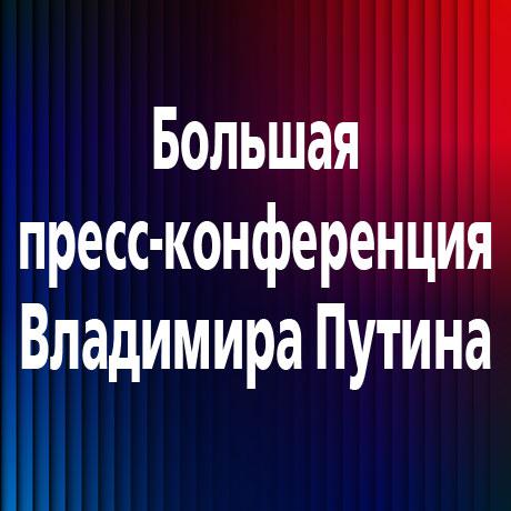 Владимир Путин: вопрос о разработке международного сертификата о получении прививки от COVID-19 требует дополнительного изучения