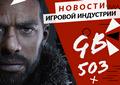 Новая статья: Gamesblender № 503: успех Hitman 3, якутская The Division и мозговые интерфейсы от Valve