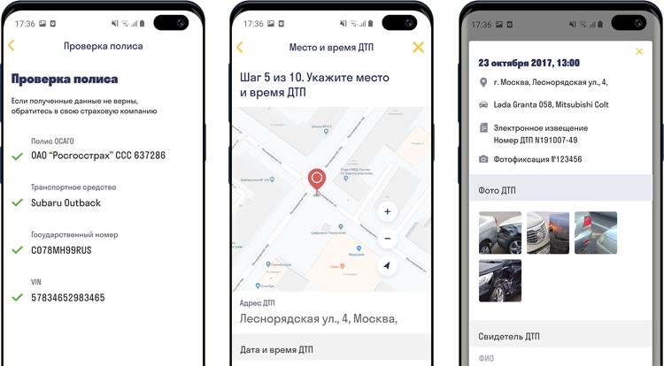 Сервис госуслуг «Европротокол онлайн» стал доступен по всей России