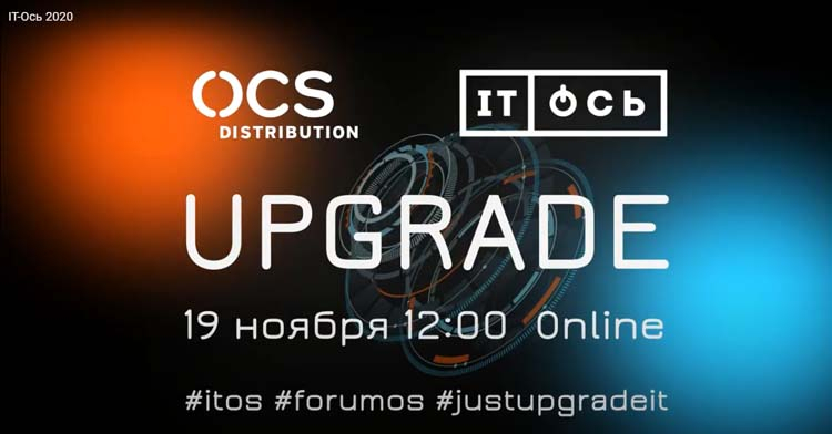 Третий форум OCS Distribution «IT-ОСЬ. Апгрейд» прошёл в онлайне, но с полноценной виртуальной выставочной площадкой
