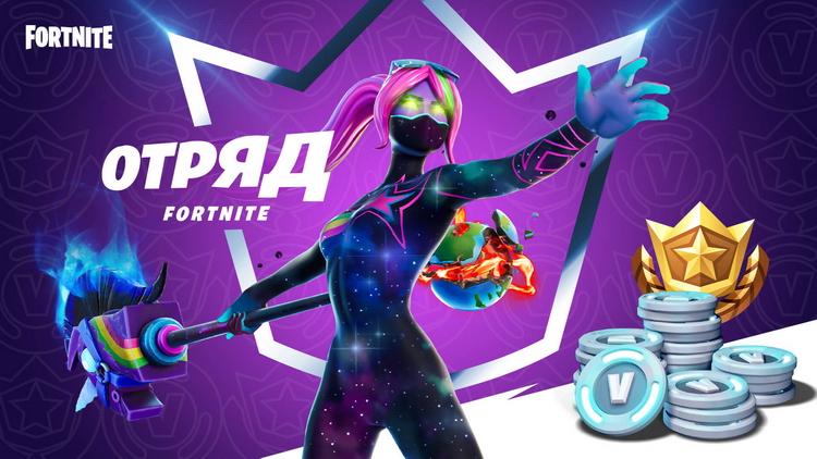 В Fortnite введут ежемесячную подписку за 719 рублей