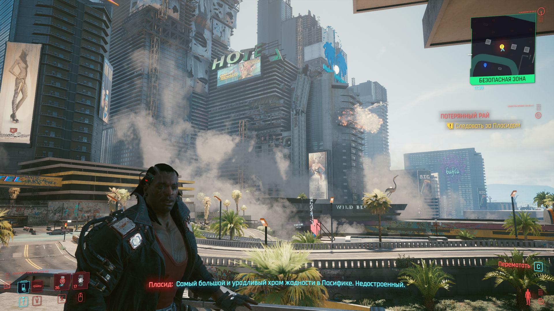 Cyberpunk 2077 — город больших надежд. Первые впечатления