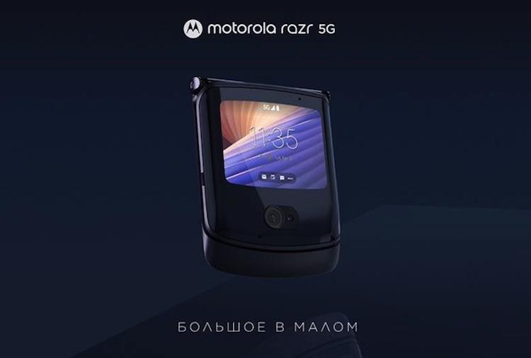 Гибкий смартфон Motorola RAZR 5G теперь можно предзаказать в России за 120 тыс. рублей