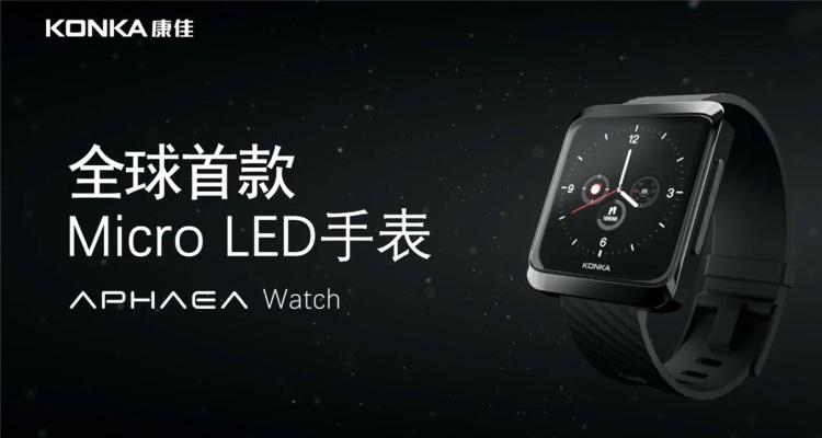Konka Aphaea Watch: первые в мире смарт-часы с экран MicroLED