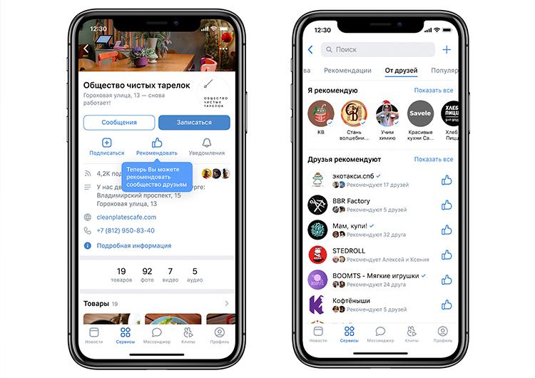 Пользователи «ВКонтакте» смогут рекомендовать группы своим друзьям в отдельной ленте