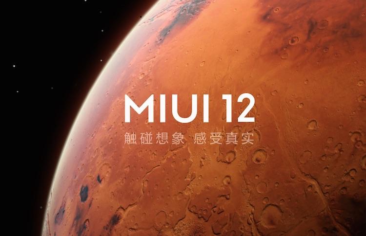 Стабильная MIUI 12.5 выйдет в конце февраля, бета-тестирование начнётся в следующем месяце